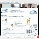Онлайн нарада представників ННІ архітектури, дизайну та геодезії з головами/профільними заступниками територіальних громад Чернігівської області